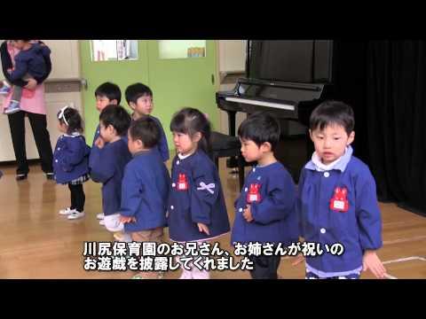 川尻保育園入園式