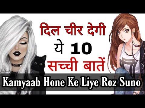 Success quotes - हर दिन इसे सुनों कभी असफल नहीं होंगे  Heart Touching  Best success & Motivational Quotes Hindi
