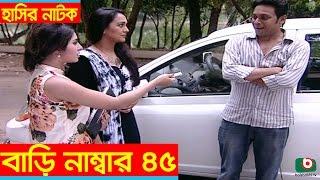 Download Video Comedy Natok | Bari Number 45 | Anisur Rahman Milon, Bindu, Shokh, Shemol Jakariya, Baby MP3 3GP MP4