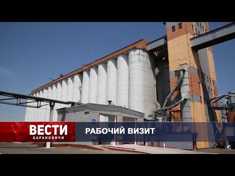 Вести Барановичи 18 июня 2020.