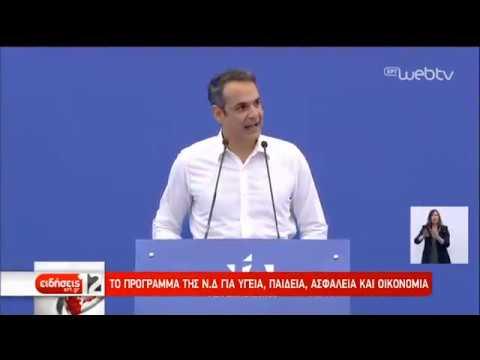 Κ. Μητσοτάκης: Ήρθε η ώρα της αλλαγής | 23/05/2019 | ΕΡΤ