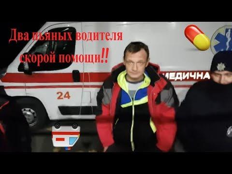 """П'яні водії """"швидких"""" приїхали рятувати людей на місце аварії в Миколаєві (відео)"""