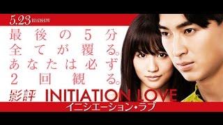 Nonton [Engine Production]│愛的成人式(Initiation Love )影評 Film Subtitle Indonesia Streaming Movie Download