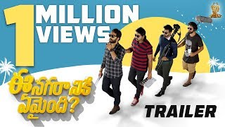 Video Ee Nagaraniki Emaindi Trailer | Tharun Bhascker | Suresh Babu || #ENETrailer MP3, 3GP, MP4, WEBM, AVI, FLV Juni 2018