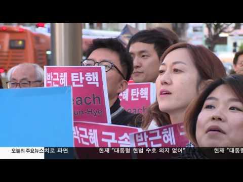 탄핵 선고, 한인사회도 초미의 관심 3.09.17 KBS America News
