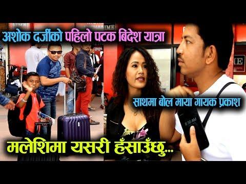 (Ashok Darji Man Binako Dhan उडे, यसरी मलेशिया हँसाउँने, साथमा Bola Maya  गायक Prakash    Mazzako TV - Duration: 17 minutes.)