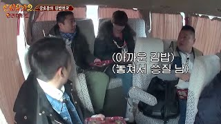 Video New Journey to the West 2 제8화. 강호동의 김밥천국! (9화에 계속) 160419 EP.2 MP3, 3GP, MP4, WEBM, AVI, FLV Juni 2018
