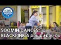 Soomin dances to BLACKPINK'S