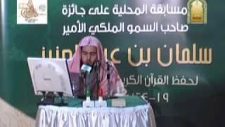 الفائزون في مسابقة الأمير سلمان المحلية للقران الكريم