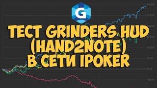 Тест Grinders HUD (hand2note) в сети iPoker