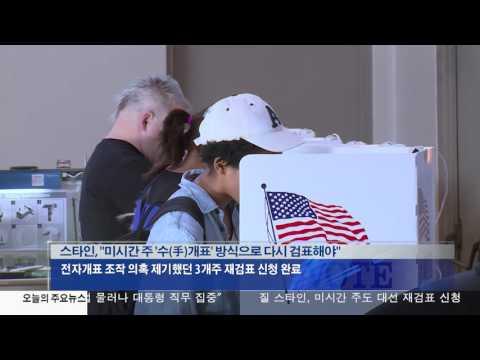 미시간 주도 대선 재검표 신청 11.30.16 KBS America News