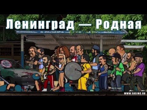 Ленинград – Родная