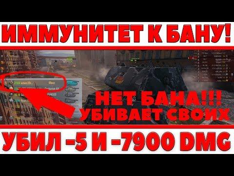 ШОК! ИММУНИТЕТ К БАНУ! УБИЛ -5 СОЮЗНИКОВ И НАНЕС ИМ 7900 УРОНА И НЕ БАНЯТ! АНТИРЕКОРД World of Tanks