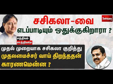 சசிகலா-வை எடப்பாடியும் ஒதுக்குகிறாரா ? | sathiyam sathiyame |19-11-2020|