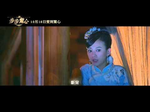 【新步步驚心】電影預告【聚星幫電影幫】