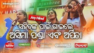 Video Singer Asima Panda & Arpita Song for Sahids at Rahagiri - Champion Odia Movie - CineCritics New Film MP3, 3GP, MP4, WEBM, AVI, FLV September 2019