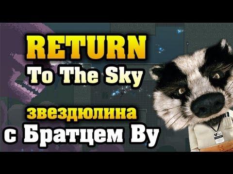 Return to the Sky - Суперстар с Братцем Ву HD