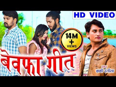Video शशी रंगीला | Cg bewafa Song | Ka Btawa Tola Rani | Shashi Rangila | Chhattisgarhi Geet HD Video 2018 download in MP3, 3GP, MP4, WEBM, AVI, FLV January 2017