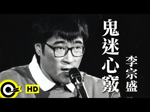 李宗盛 Jonathan Lee【鬼迷心竅 Infatuation】台視「末代皇孫」主題曲 Offi