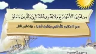 المصحف المعلم للشيخ القارىء محمد صديق المنشاوى سورة التحريم كاملة جودة عالية