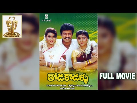 Todi Kodallu Full Movie | Suresh | Malashri | Ramanaidu | Suresh Productions