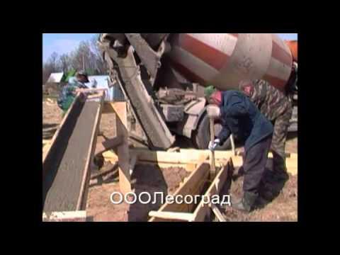 заливка бетона миксером - Заливаем миксером фундамента.