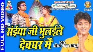 "नये भोजपुरी गाने और भोजपुरी Films देखने के लिए, हमारा Youtube Channel Subscribe करें ! SUBSCRIBE NOW - https://goo.gl/KwoAagDownload Angle Music official app from Google Play Store :- https://goo.gl/xlFqJhVisit our website to download our songs and videos :- http://bhojpuridunia.in/__Song - Devghar Ke Mela Me Saiya Ji BhulaileSinger - Saurabh  Dhansu Album -Writer - Angle Music   Music -   Angle Music   Label/ Company - Angle Music   DOWNLOAD YOUTUBE APP :- https://goo.gl/nsyTxqनयी ख़बरों के लिए हमारे Facebook Page BHOJPURI TADKA  को LIKE करें!      https://www.facebook.com/AngleMusicvideoTo watch latest Bhojpuri Songs and Bhojpuri Full Length Films, please subscribe to our Youtube Channel.https://www.youtube.com/user/StudioAnglePlease like our Facebook Page Facebook Page "" BHOJPURI TADKA ""  to get latest updateshttps://www.facebook.com/AngleMusicvideo"