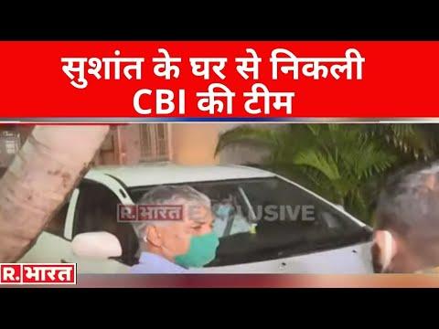 Sushant Singh Rajput के घर से निकली CBI की टीम, 6 घंटे तक की जांच