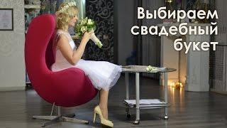 Как выбрать свадебный букет