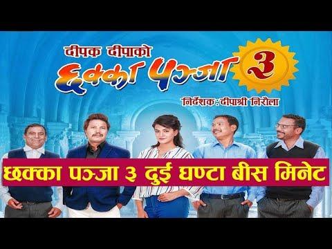 (बनेपा महोत्सबमा बाहिरियो रहस्य || Chhakka Panja 3 Promotional Tour || FOR SEE NETWORK || - Duration: 19 minutes.)