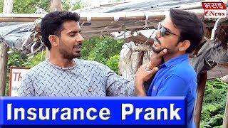 Video Insurance Prank Gone Wrong | Bhasad News | Pranks In India MP3, 3GP, MP4, WEBM, AVI, FLV Desember 2018