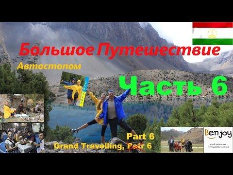 Часть 6: Автостопом по Таджикистану. Grand Travelling, Part 6 (видео)