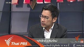 ชั่วโมงทำกิน - เศรษฐกิจไทยในบริบทใหม่
