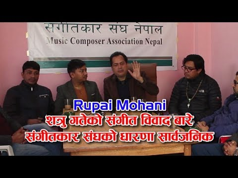 (Rupai Mohani शत्रु गतेको संगीत विवाद बारे संगीतकार संघको धारणा सार्वजनिक || - Duration: 19 minutes.)