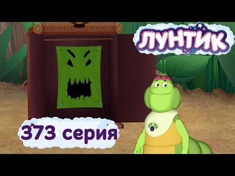 Лунтик и его друзья 373 серия хитрый
