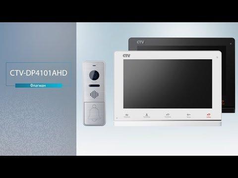 Новые возможности CTV-DP4101AHD