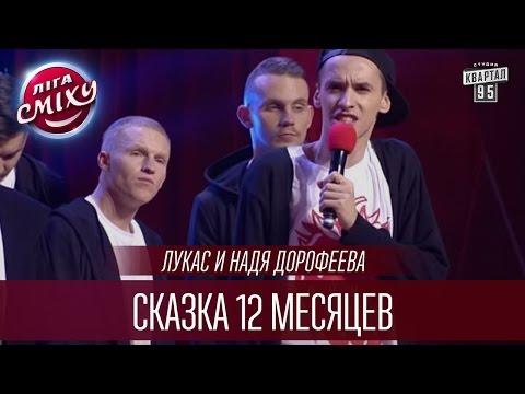 Лукас и Надя Дорофеева - Сказка 12 месяцев | Лига Смеха 2016, Финал