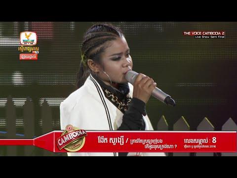 Nget Soraingsey, Kreante Sralanh Bong Tae Aun Khosa Trangna, The Voice Cambodia 2016