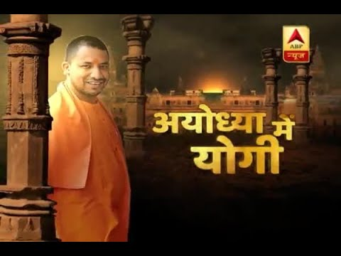 Chotti Diwali in Ayodhya: Here is the schedule of Uttar Pradesh CM Yogi Adityanath