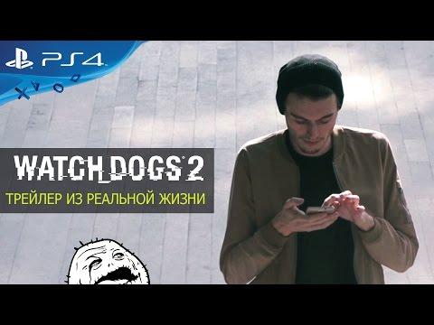 Watch Dogs 2 - Трейлер из реальной жизни