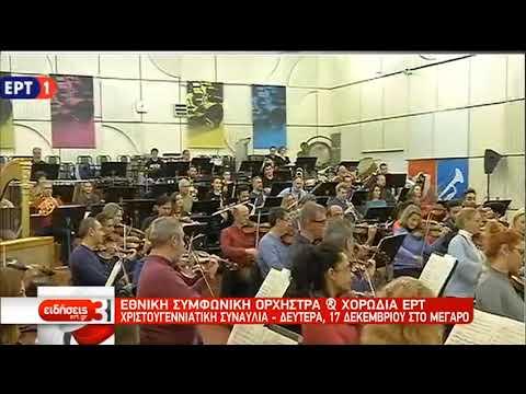 Χριστουγεννιάτικη συναυλία της Εθνικής Συμφωνικής Ορχήστρας και Χορωδίας της ΕΡΤ | 12/12/18 | ΕΡΤ