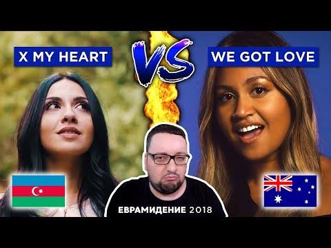 Aisel - X My Heart (Azerbaijan) + Jessica Mauboy (Australia) Евровидение 2018 | РЕАКЦИЯ (видео)