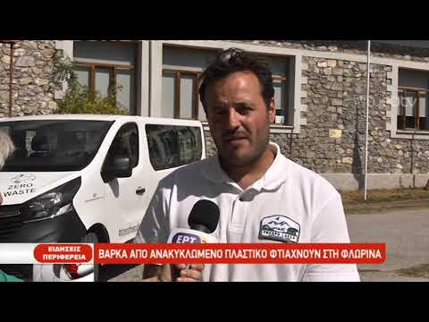 Βάρκα από ανακυκλωμένο πλαστικό φτιάχνουν στη Φλώρινα | 26/9/2019 | ΕΡΤ