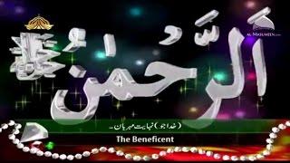 سورة الرحمن مکمل اردو ترججمہ کے ساتھ..قاری سیعد صداقت علی.