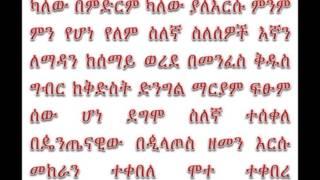 Ethiopian Ortodox Yezewetir Tselot
