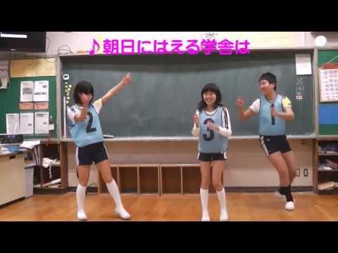 H260115 愛知教育大学附属岡崎小学校学園歌 リミックダンスH2561