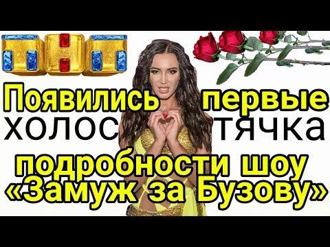 ДОМ 2 СВЕЖИЕ НОВОСТИ раньше эфира 17 июня 2018 (17.06.2018)+[ВИДЕА] - DomaVideo.Ru