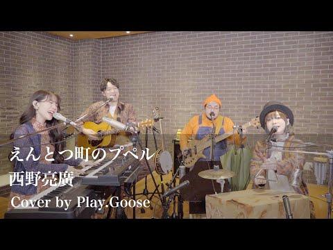 【映画】『えんとつ町のプペル』主題歌/西野亮廣 (Cover)