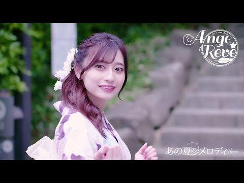 『あの夏のメロディー』 PV ( Ange☆Reve #アンジュレ )