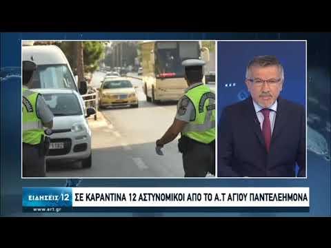 Α.Τ Αγίου Παντελεήμονα | Σε καραντίνα 12 αστυνομικοί | 18/08/2020 | ΕΡΤ